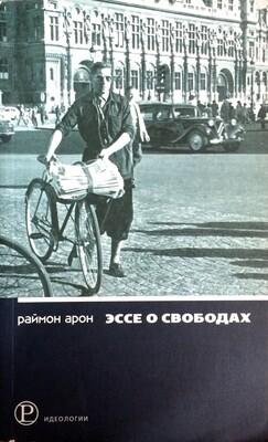 Эссе о свободах; Раймон Арон