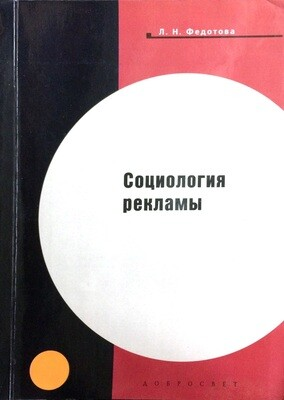 Социология рекламы; Федотова Л.Н.