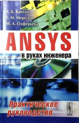 ANSYS в руках инженера. Практическое руководство; А.Б. Каплун, Е.М. Морозов, М.А. Олферьева