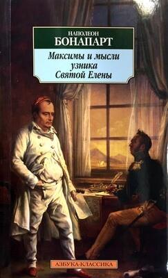 Максимы и мысли узника Святой Елены; Наполеон Бонапарт