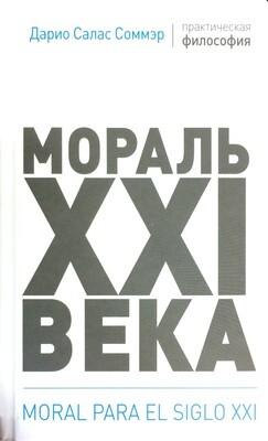 Мораль XXI века; Д. Соммэр