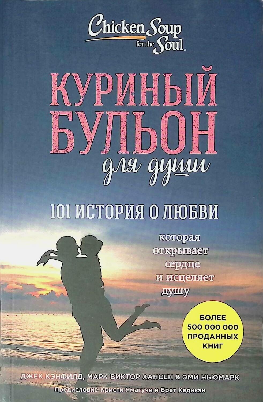 Куриный бульон для души. 101 история о любви; Марк Виктор Хансен