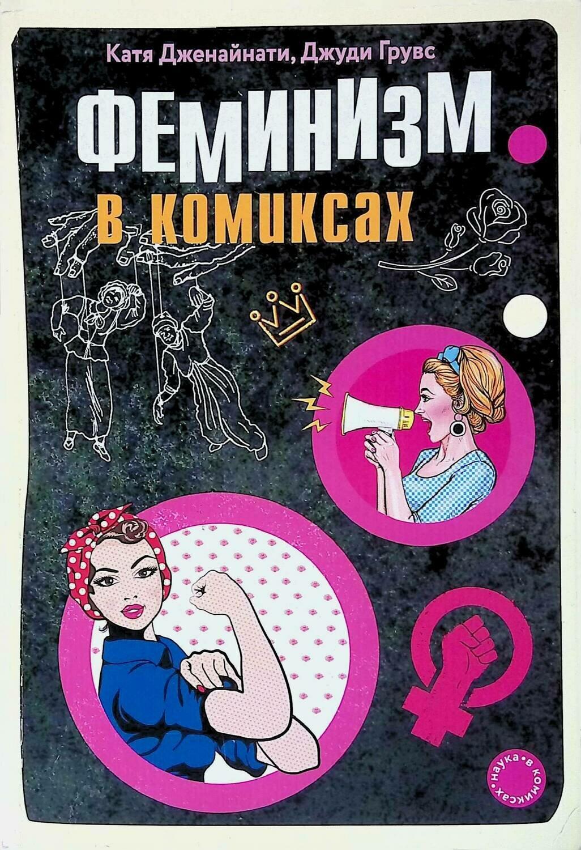 Феминизм в комиксах; Джуди Грувс