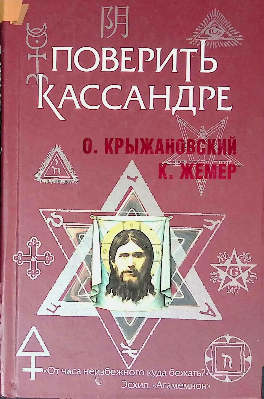 Поверить Кассандре; Олег Крыжановский