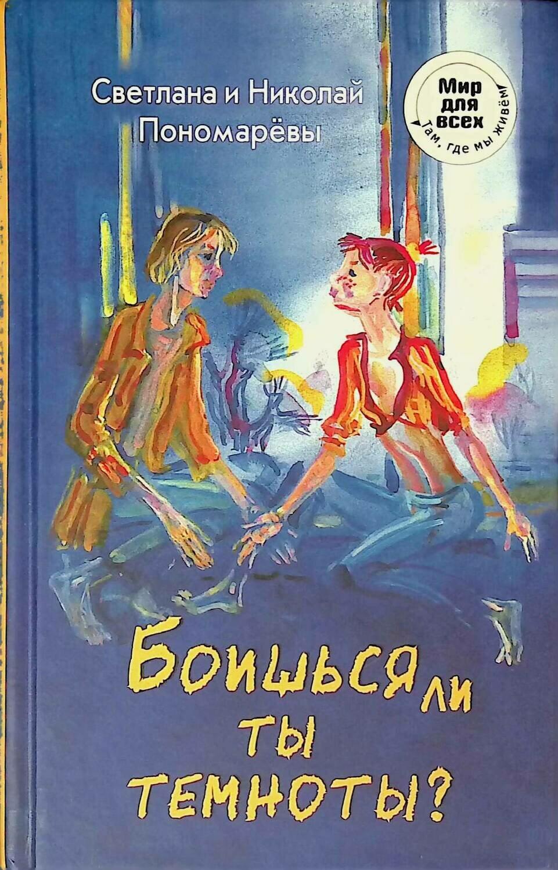 Боишься ли ты темноты?; Светлана и Николай Пономаревы