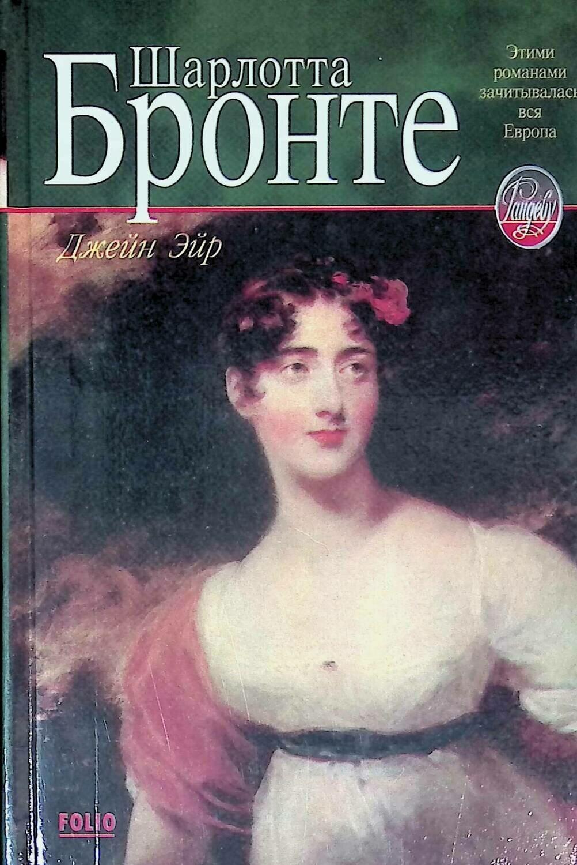 Джейн Эйр; Шарлотта Бронте