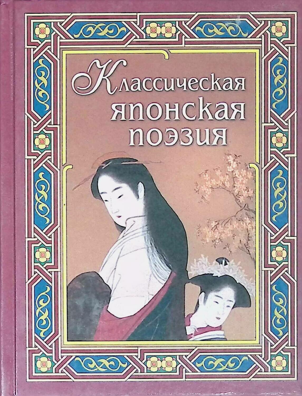 Классическая японская поэзия; Константинова О. В.