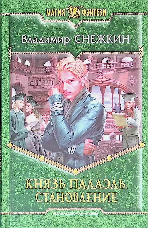 Князь Палаэль. Становление; Владимир Снежкин