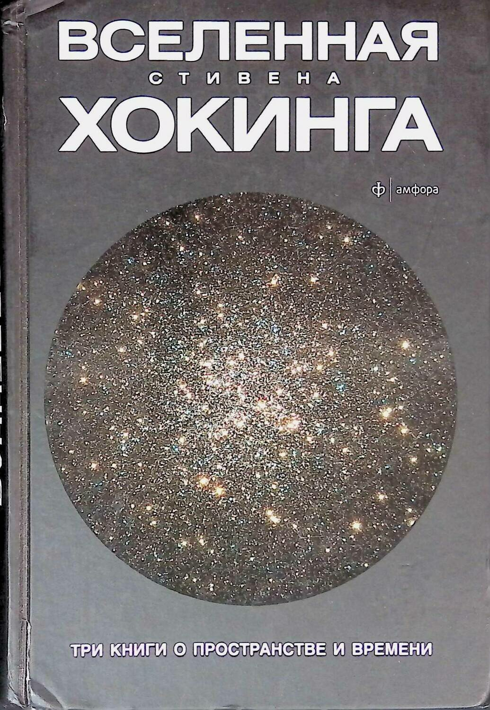 Вселенная Стивена Хокинга. Три книги о пространстве и времени ; Стивен Хокинг