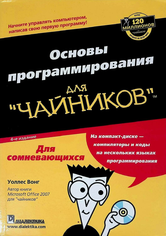 """Основы программирования для """"чайников"""" (+ CD-ROM); Уоллес Вонг"""