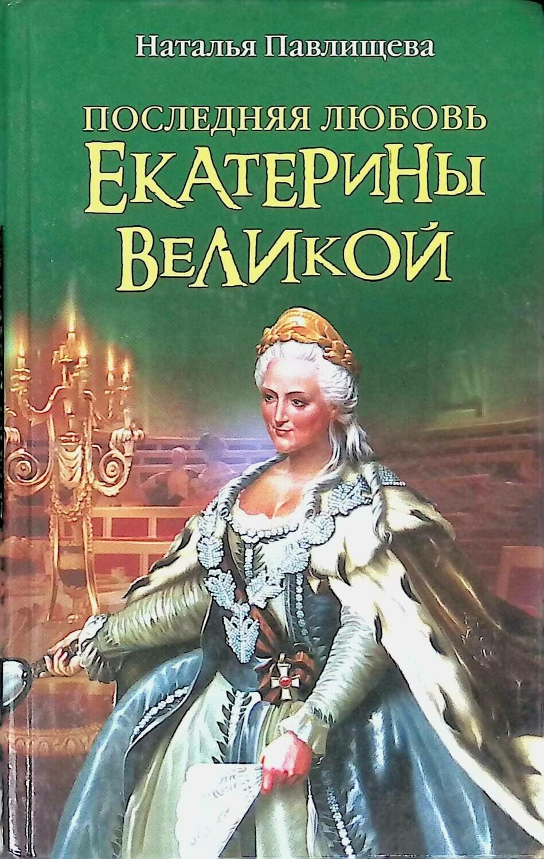 Последняя любовь Екатерины Великой; Наталья Павлищева