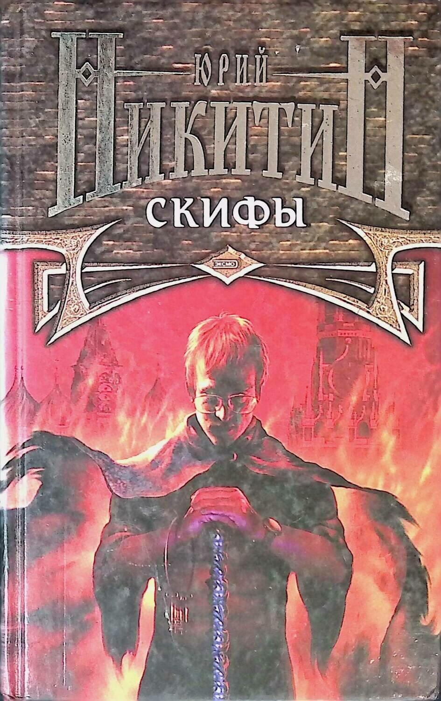 Скифы; Юрий Никитин