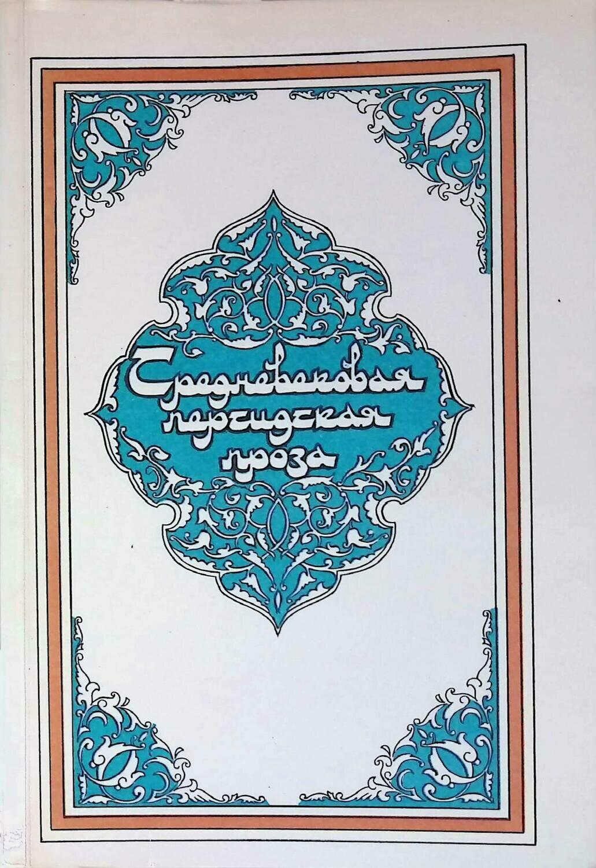 Средневековая персидская проза; Н. Ю. Чалисова