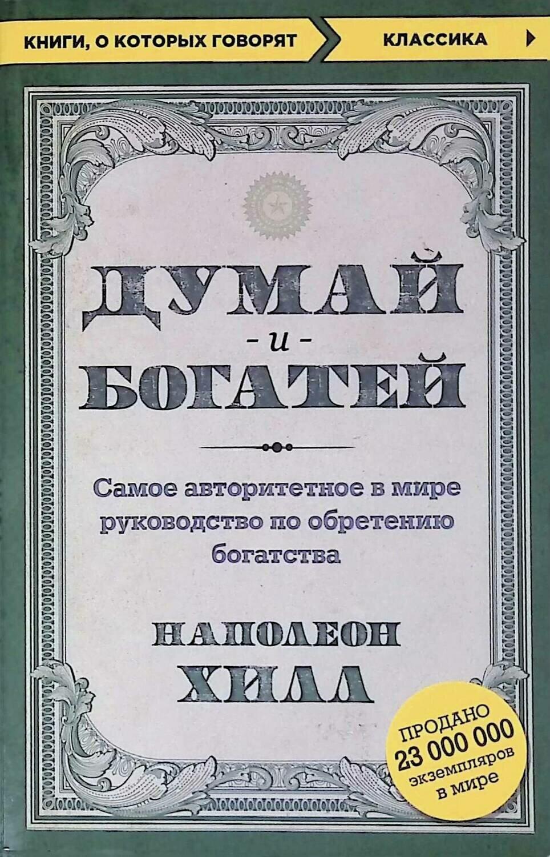 Думай и богатей; Наполеон Хилл