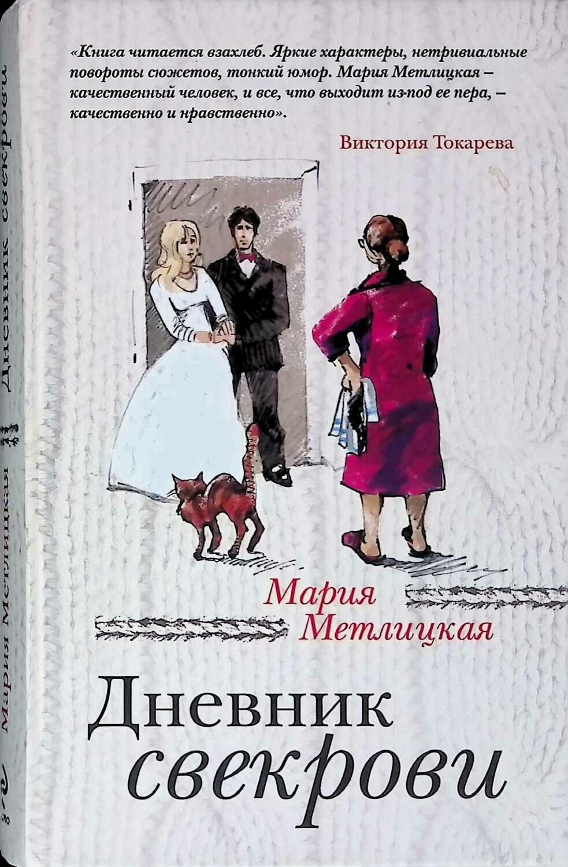 Дневник свекрови; Мария Метлицкая