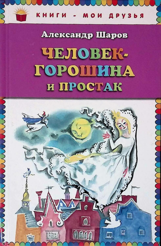 Человек-горошина и Простак; Александр Шаров