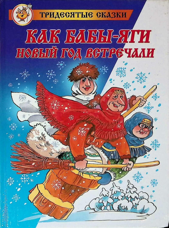 Как Бабы-Яги Новый год встречали; Михаил Мокиенко