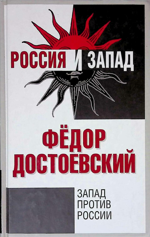 Запад против России; Достоевский Ф.М.