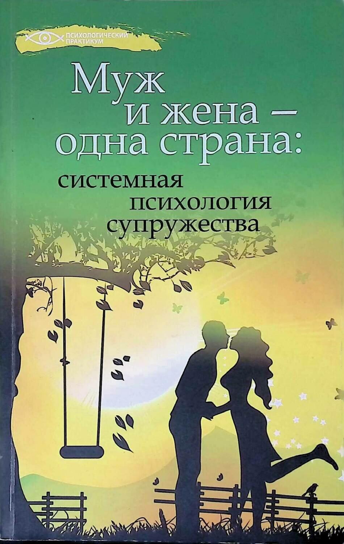 Муж и жена - одна страна. Системная психология супружества; Алексей Афанасьев