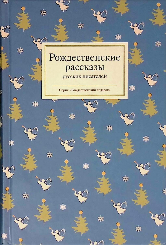Рождественские рассказы русских писателей; Коллектив авторов