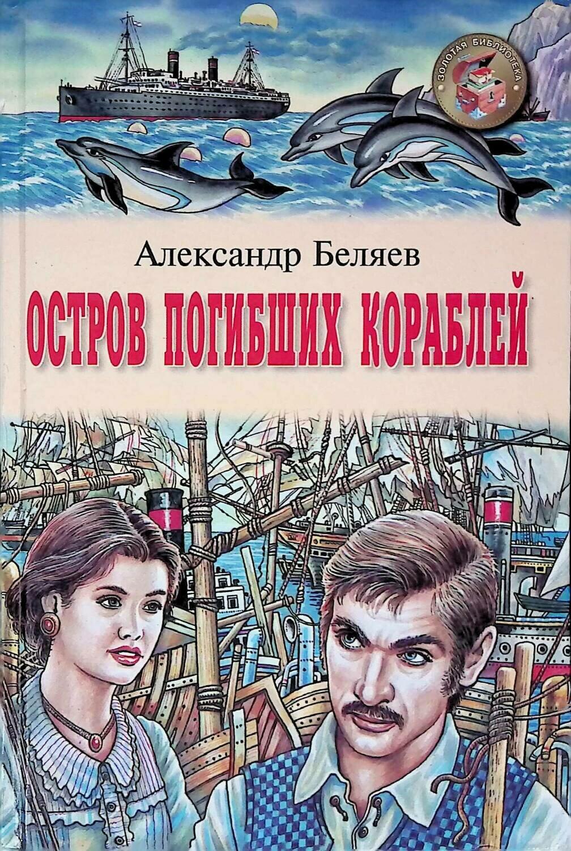Остров погибших кораблей; Александр Беляев