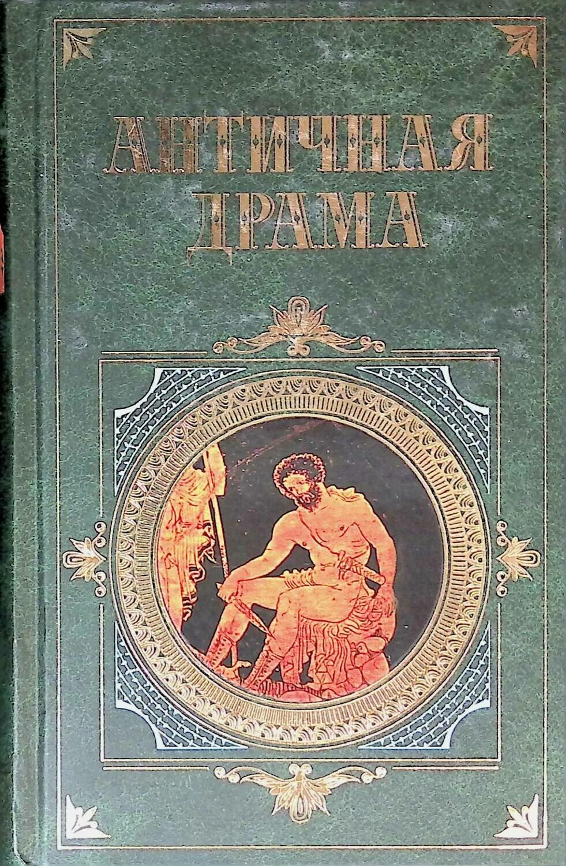 Античная драма; Коллектив авторов