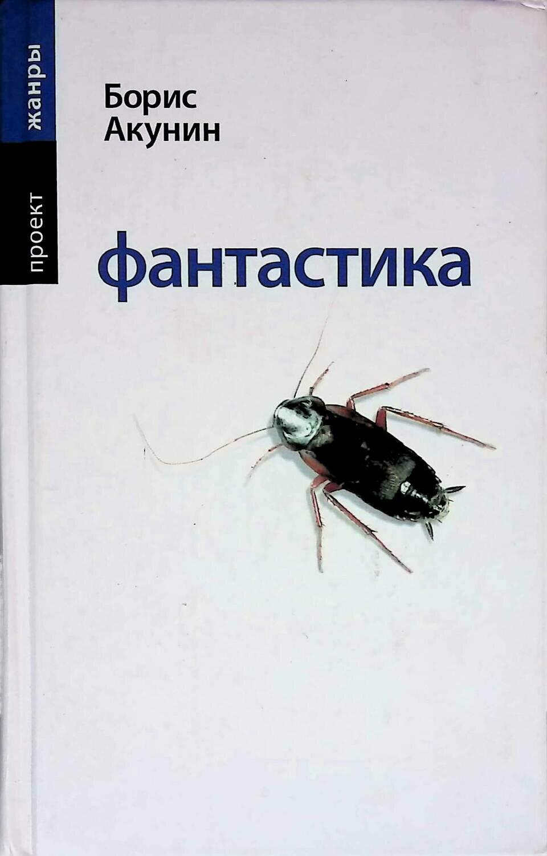Фантастика; Акунин Борис