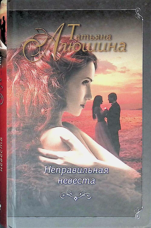 Неправильная невеста; Татьяна Алюшина