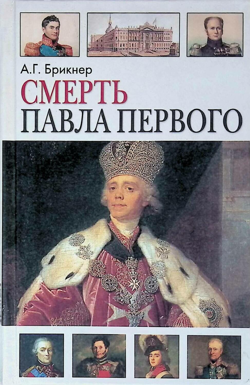 Смерть Павла Первого; Брикнер А.Г.
