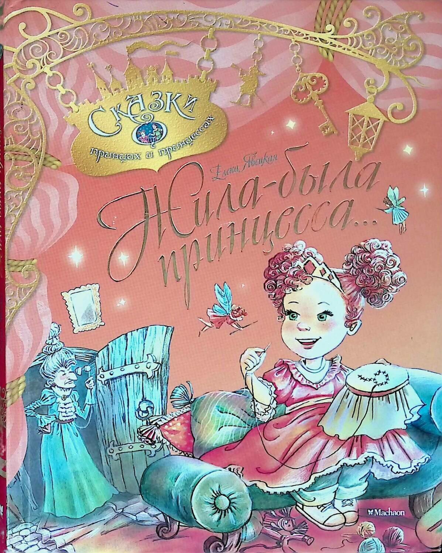 Жила-была принцесса, или Сказка о принцессе Алине и завистливой Дракулине; Елена Явецкая