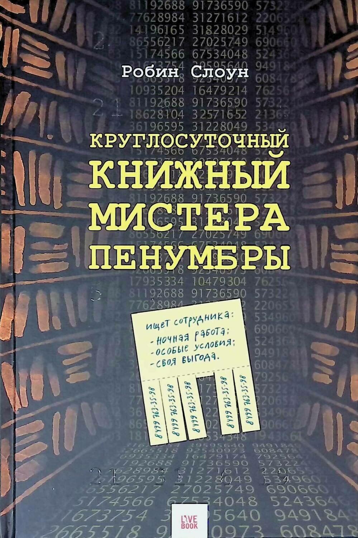Круглосуточный книжный мистера Пенумбры; Робин Слоун
