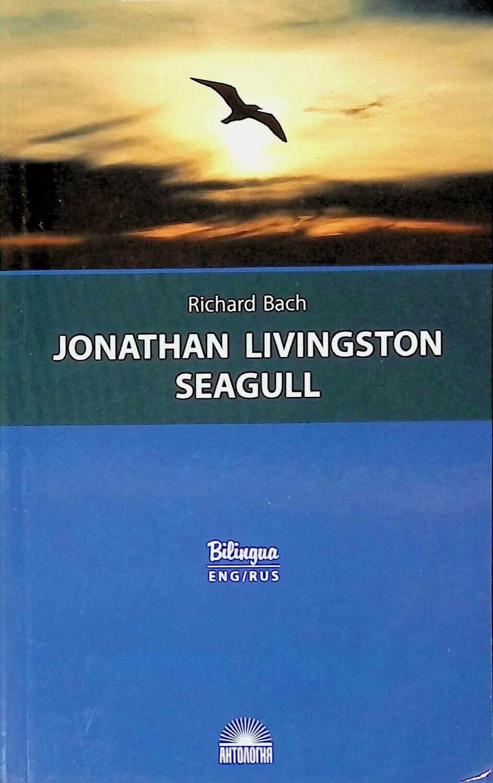 Jonathan Livingston Seagull; Ричард Бах
