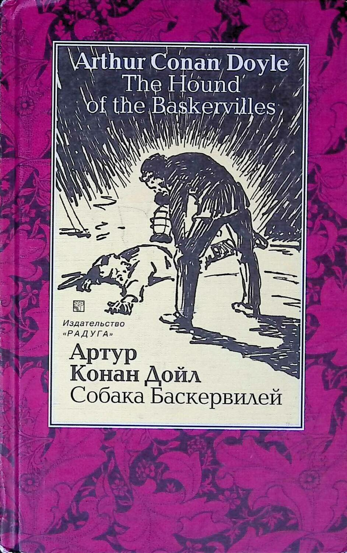 Собака Баскервилей / The Hound of the Baskervilles; Дойл Артур Конан