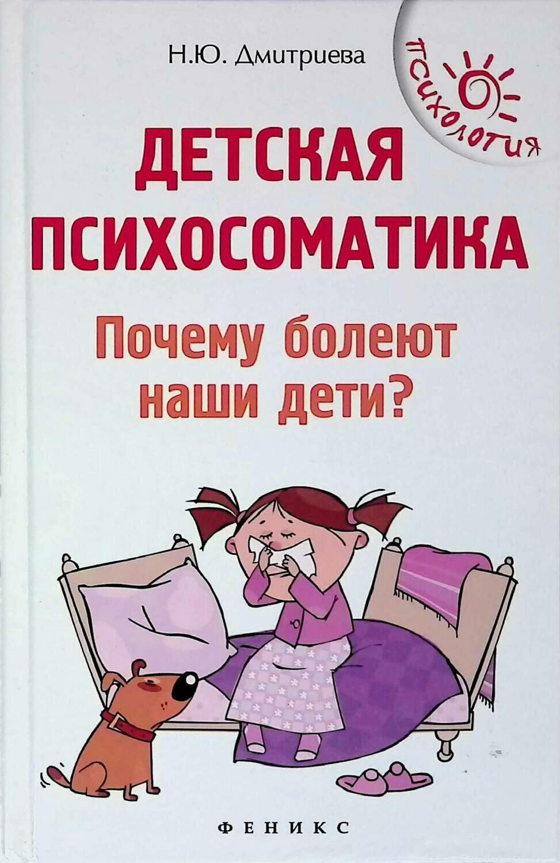 Детская психосоматика. Почему болеют наши дети?; Дмитриева Н.