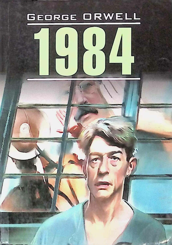 1984; George Orwell