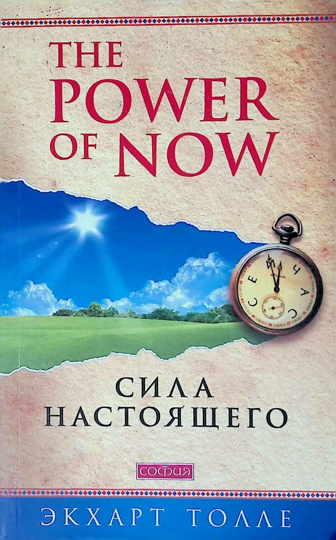 Сила Настоящего; Экхарт Толле