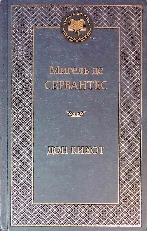 Дон Кихот; Мигель де Сервантес