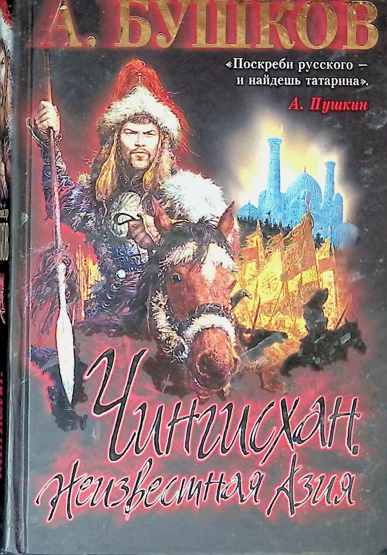 Чингисхан: Неизвестная Азия; Александр Бушков