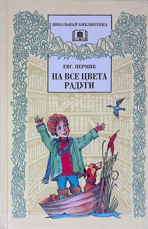 На все цвета радуги; Пермяк Евгений Андреевич