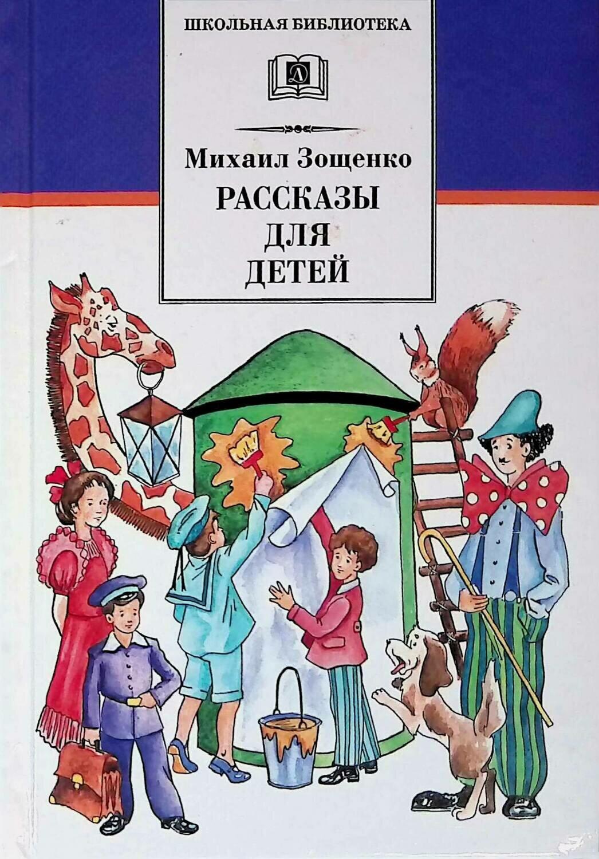 Рассказы для детей; Зощенко М.