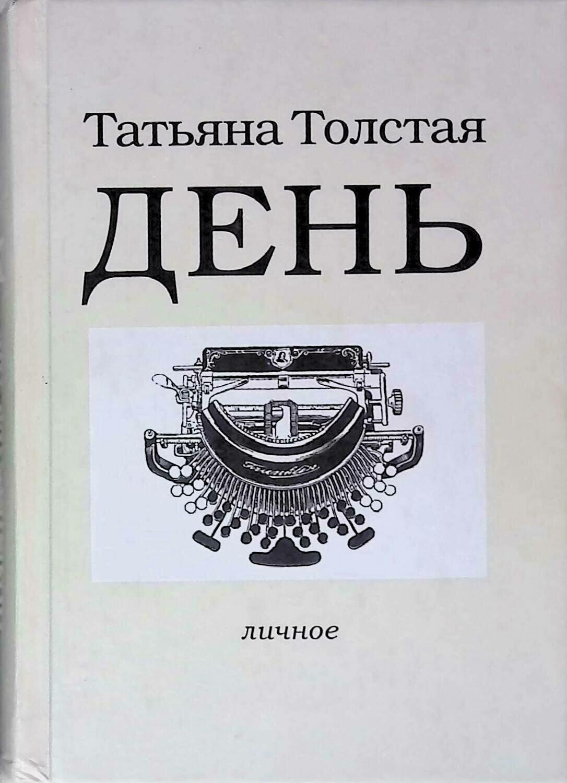 День; Толстая Татьяна Никитична