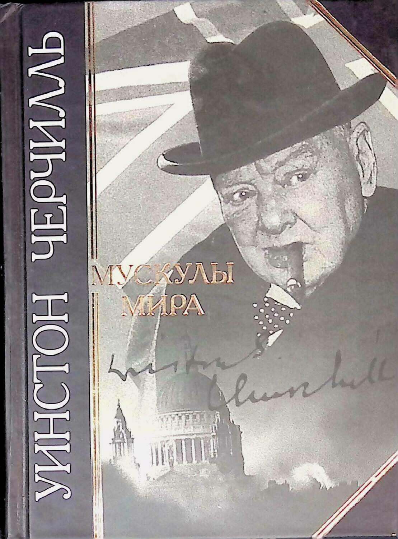 Мускулы мира; Черчилль У.