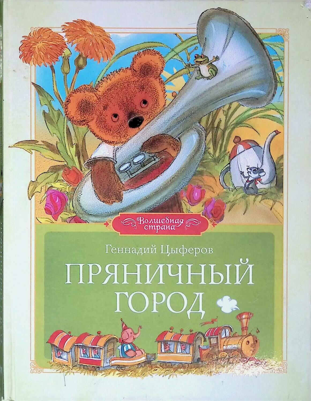 Пряничный город; Геннадий Цыферов