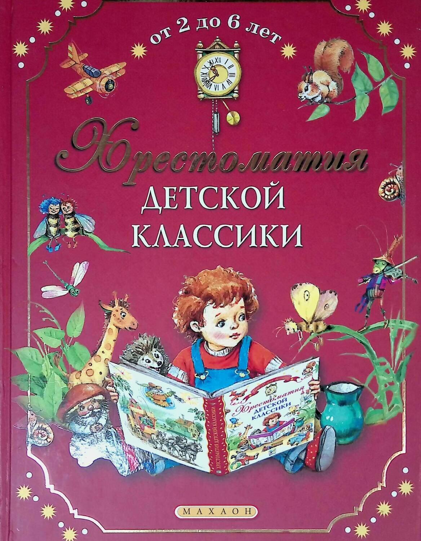Хрестоматия детской классики от 2 до 6 лет ; Коллектив авторов