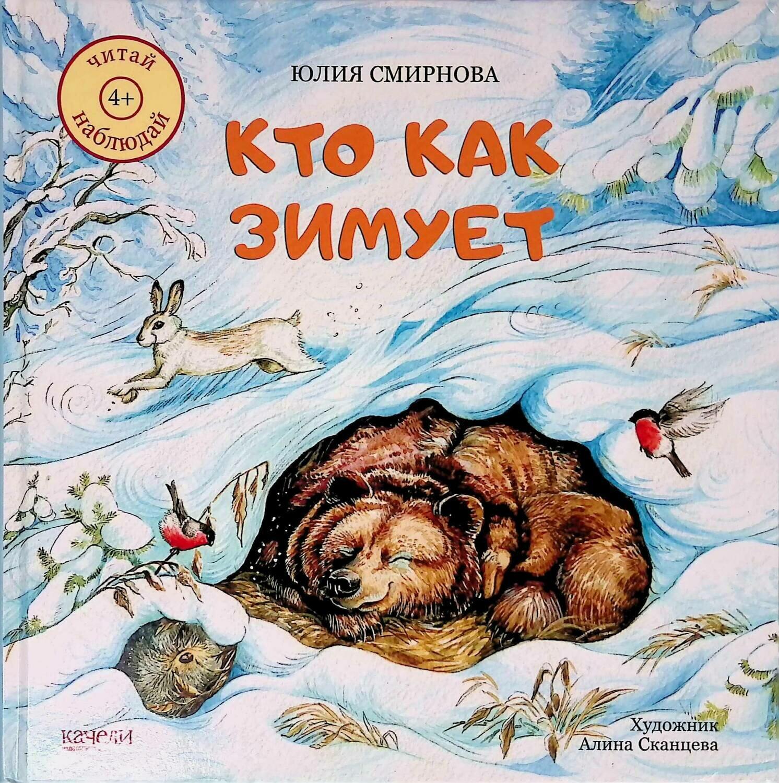 Кто как зимует; Юлия Смирнова