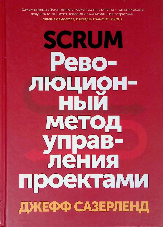 Scrum. Революционный метод управления проектами; Джефф Сазерленд