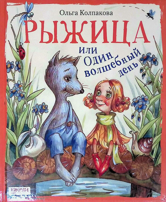 Рыжица, или Один волшебный день; Ольга Колпакова