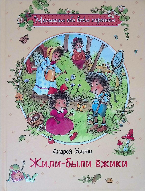Жили-были ежики; Андрей Усачёв