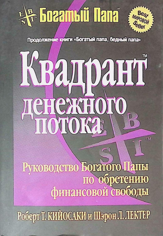 Квадрант денежного потока; Кийосаки Роберт, Лектер Шэрон Л.