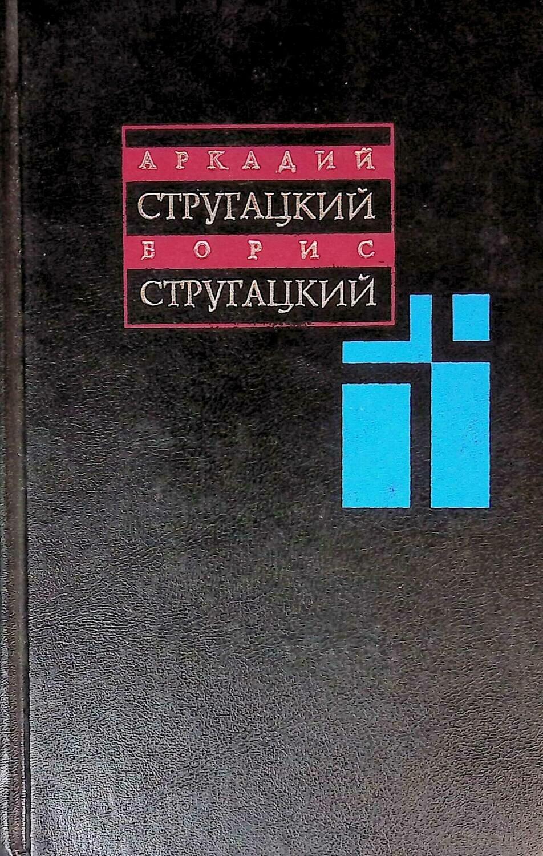 Собрание сочинений в 11 томах. Том 1. 1955-1959; Аркадий Стругацкий, Борис Стругацкий